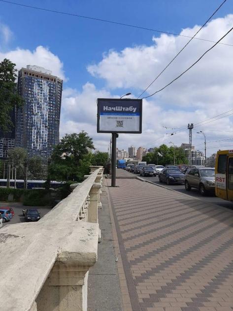 Повітрофлотський міст у Києві