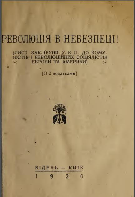 """Обкладинка брошури """"Революція в небезпеці"""""""