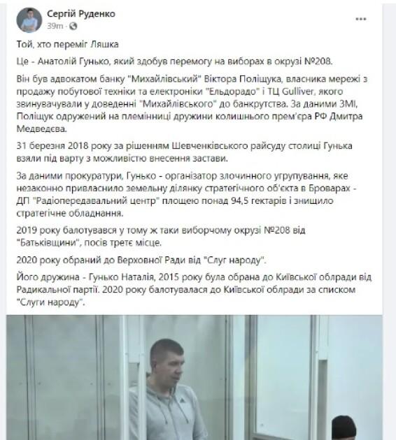 Допис Сергія Руденка про Анатолія Гунька