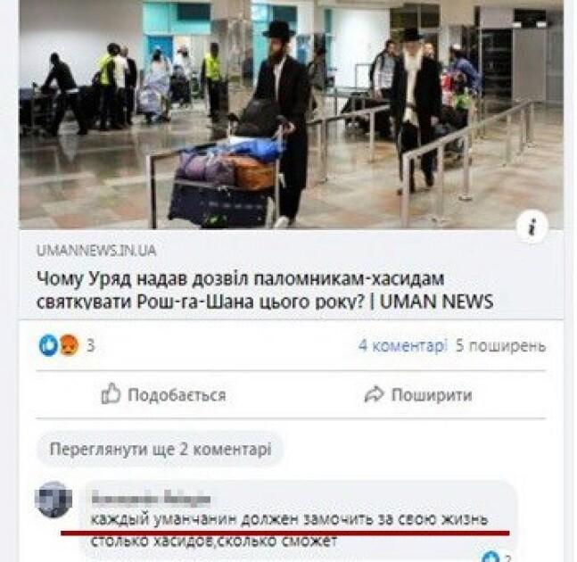 Скріншот коментаря жителя Умані із закликом вбивати хасидів