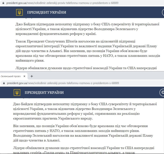 Описание подхода Байдена к вопросу ПДЧ по состоянию на вечер 07.06.21 (вверху) и утро 08.06.21 (внизу)