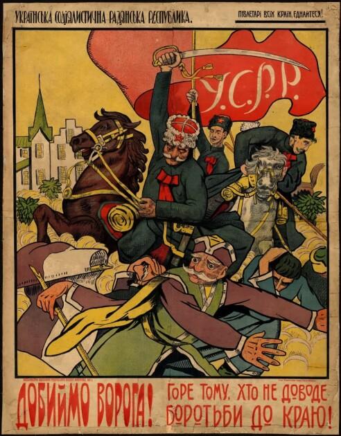 Агітаційний плакат більшовиків 1920-року