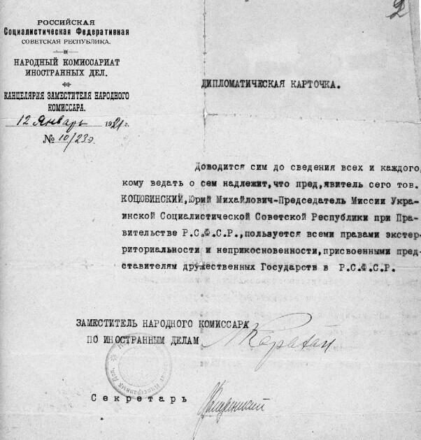 Дипломатическая карта Юрия Коцюбинского (из материалов Архива внешней политики Российской Федерации)