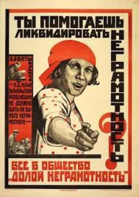 Агітаційний плакат, який використовували під кампанії по боротьбі з неписьменністю