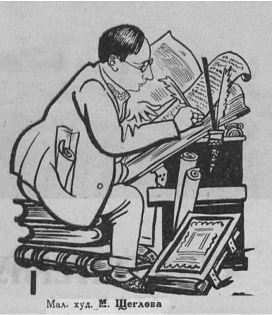 Володимир Коряк / Всесвіт, 1929 рік