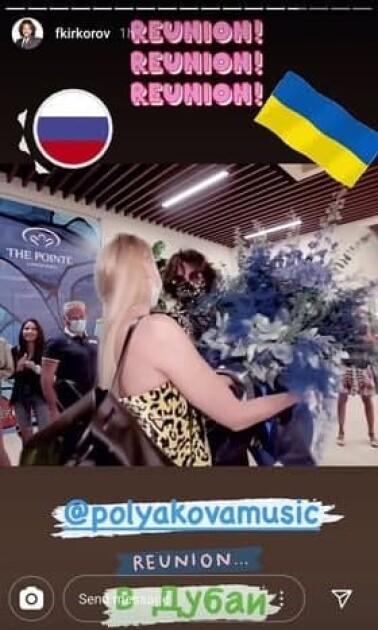 Полякова обнималась с Киркоровым в Дубаи