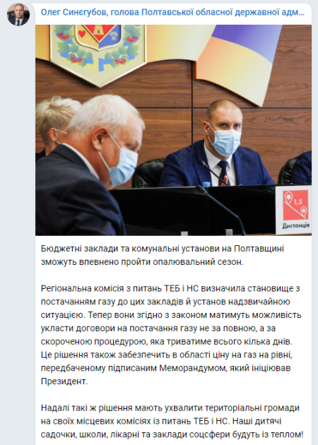 Telegram-канал губернатора Полтавської області