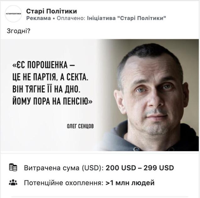 Критическое высказывание Сенцова