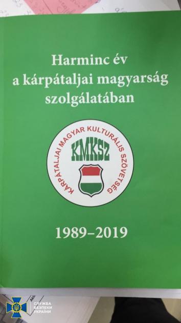 фото логотипа венгров закарпатья