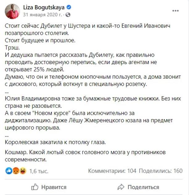 Скрин поста Елизаветы Богуцкой