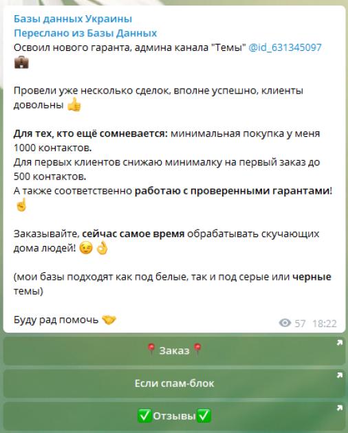 из Telegram-канала торговцев базами данных