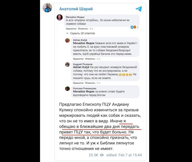 Сообщения на Telegram-канале Шария