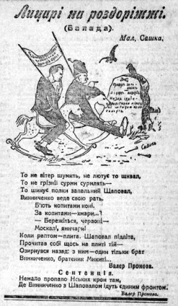 Карикатура на Винниченко Александра Довженко (сер. 20-х гг. ХХ в.)