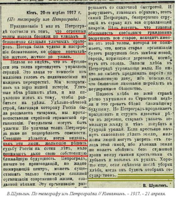 Критический материал о праздновании Первого мая в Петрограде