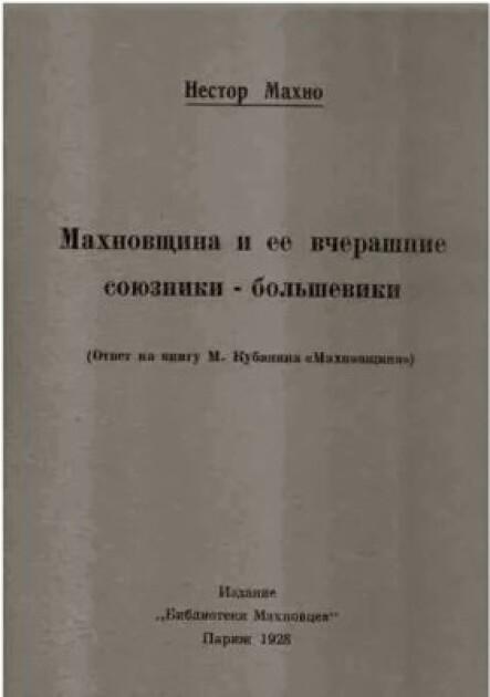 Книга Нестора Махно