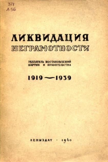 Збірник декретів та постанов партії та уряду щодо боротьби з неписьменністю (Лениздат, 1940)