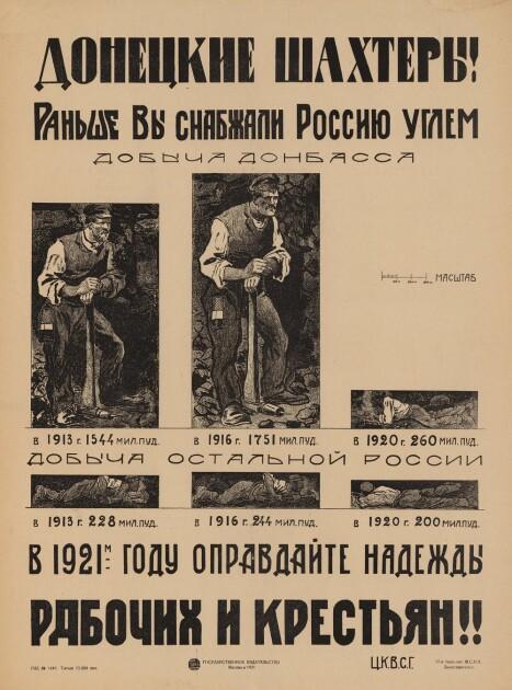 «Донецкие шахтеры!». Інформативно агітаційний плакат радянської влади, 1921 рік