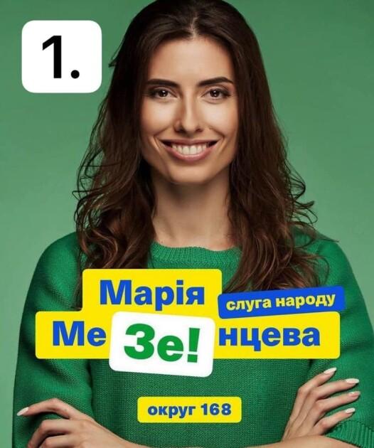 Мария Мезенцева