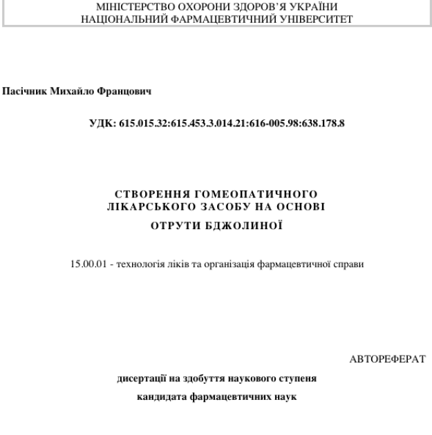 Автореферат про гомеопатію, автор Михайло Пасічник