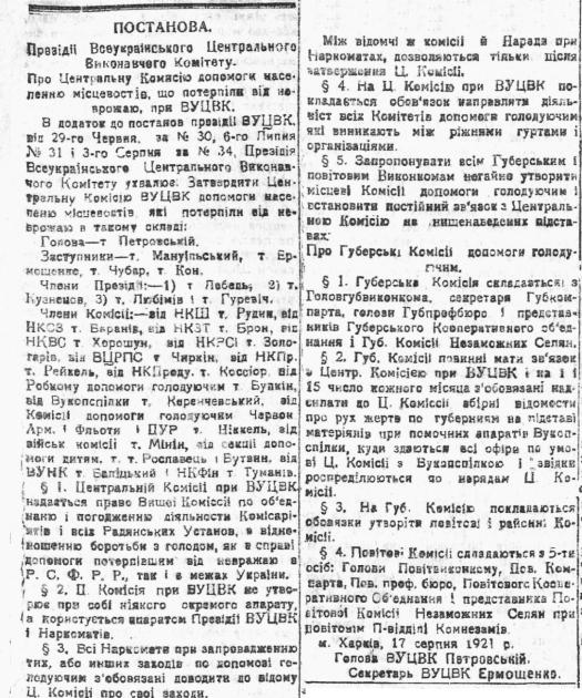 Вісті ВУЦВК, 11 вересня 1921 року.