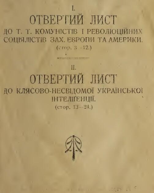Із видання: Винниченко В.К. Політичні листи. Відень: Друкарня Ігн. Штайнмана, 1920