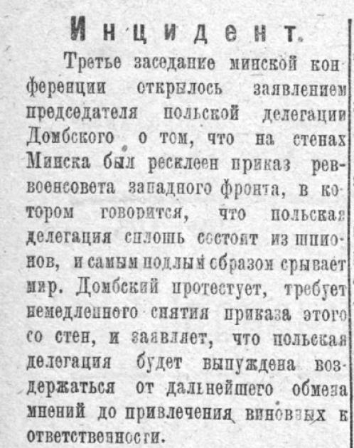 """""""Знамя советов"""", Чернігів, 1 вересня 1920 року"""