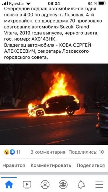 """Підпал авто кандидата """"ЄС"""" на Харкавіщині"""