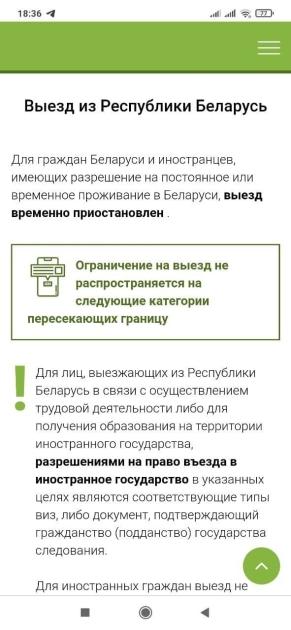 Запрет на выезд из Беларуси