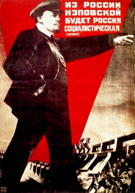 Советский плакат времен нэпа