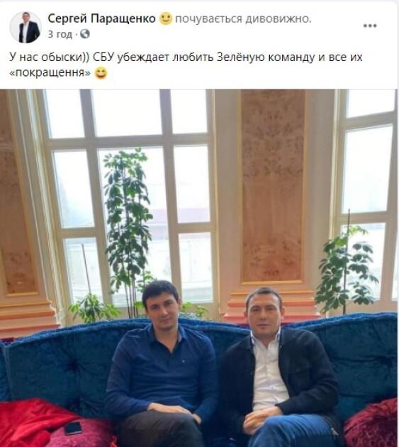 Скріншот допису Сергія Паращенко в Facebook