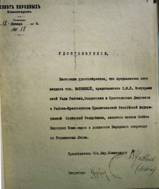 Удостоверение Владимира Затонского как члена российского Совнаркома (из материалов ЦГАОО Украины, датировка в документе по старому стилю)