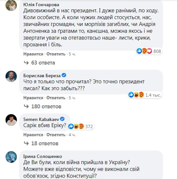 Реакція на пост Зеленського до Саріка