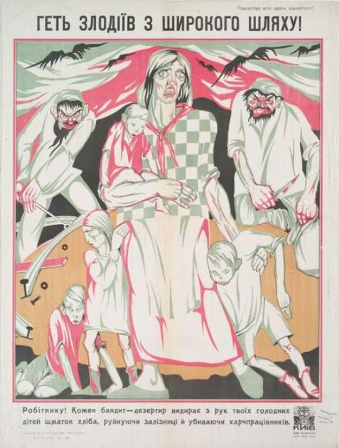 Советский плакат против «бандитизма»