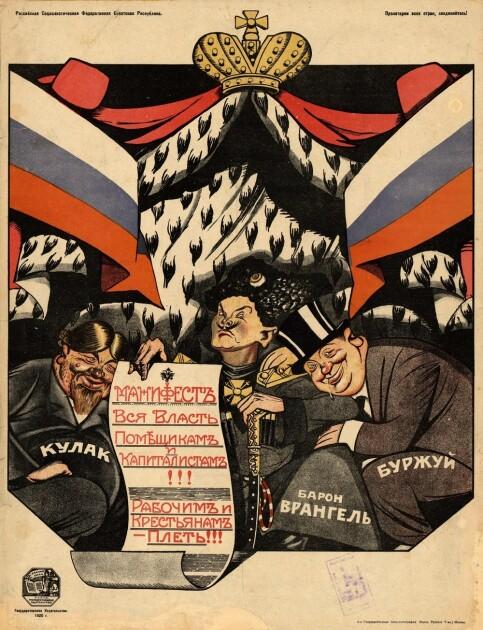 Советский плакат 1920 года