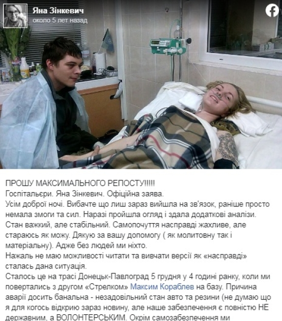 Максим Кораблев и Яна Зинкевич в больнице после автомобильной аварии, декабрь 2015 года/Facebook