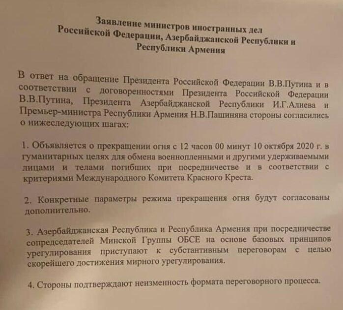 Текст заявления о режиме прекращения огня в Нагорном Карабахе