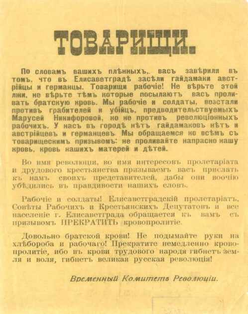 Открытка, изданная Елисаветградским «Временным комитетом революции» во время «Народного ополчения» в Елисаветграде в 1918 году