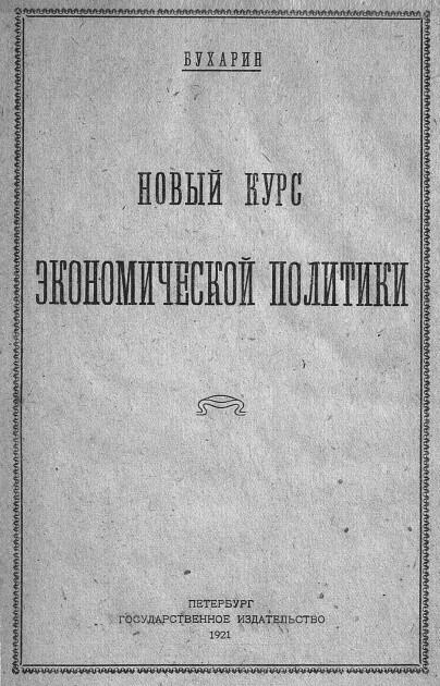 Обкладинка брошури М.Бухаріна «Новая экономическая политика»