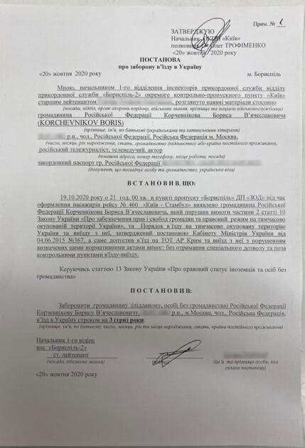 Пропагандисту Борису Корчевникову запрещен въезд в Украину
