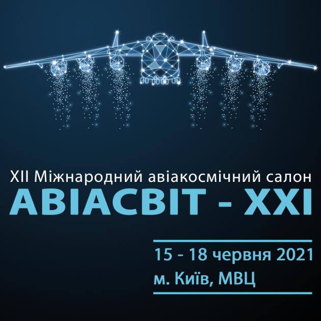 """Международный авиакосмический салон """"Авіасвіт-XXI"""""""