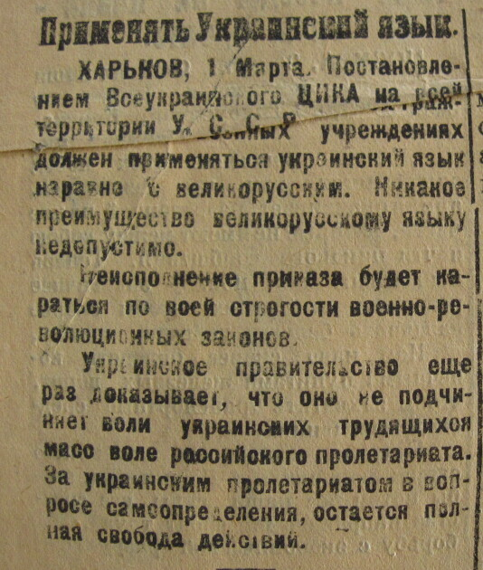 """""""Красная армия"""", Київ, 5 березня 1920-го"""