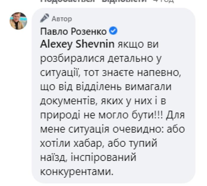 """Павло Розенко про ситуацію з """"Новою поштою"""""""