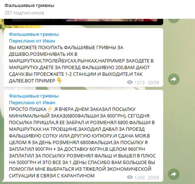 Скриншот телеграм-канала с отзывами