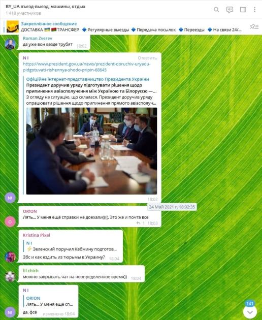 Скриншот чата беларусов в Украине