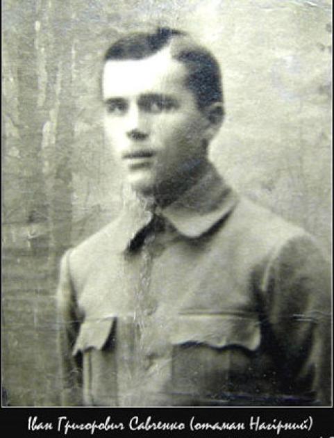 Отаман Нагірний (Іван Савченко)