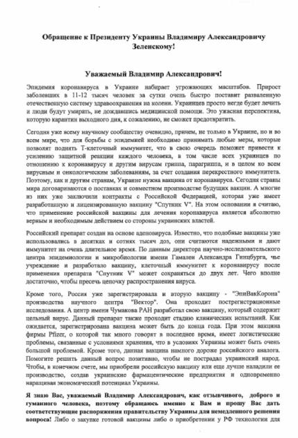 Обращение Анатолия Пешка в Владимира Зеленского