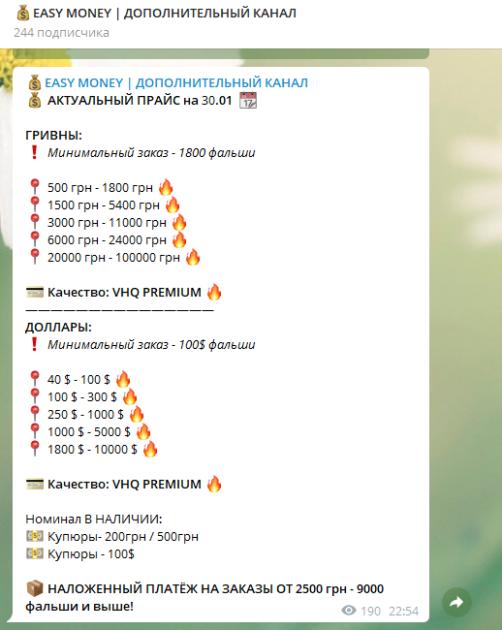 Скриншот телеграм-канала